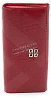 Элегантный женский  кошелек ярко красного цвета SAARALYNN art. 7288