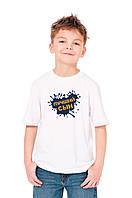 """Детская футболка """"Лучший сын"""""""