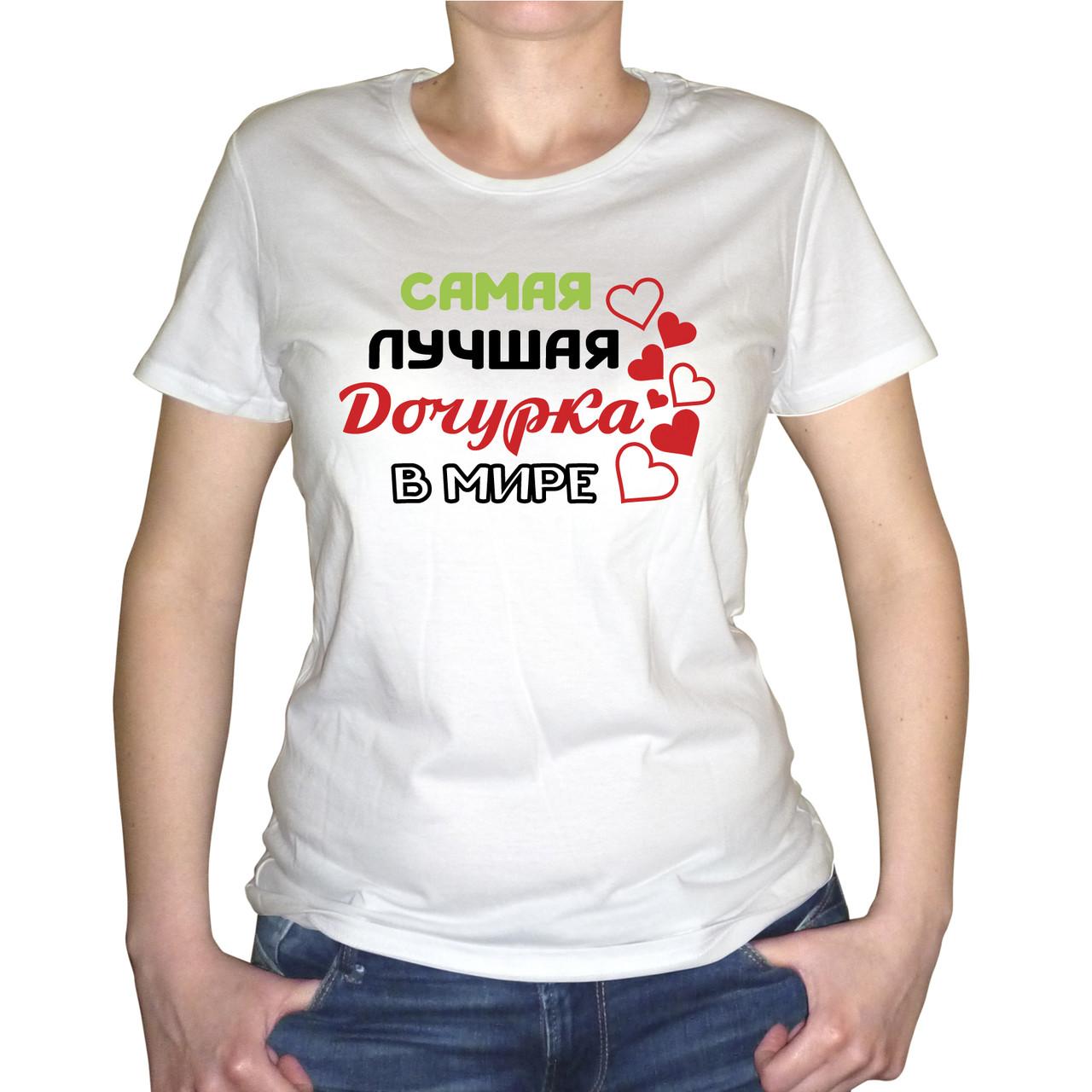 """Женская футболка """"Самая лучшая дочурка в мире"""""""