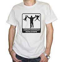 """Мужская футболка """"Самый классный папа в мире"""""""