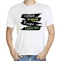 """Мужская футболка """"Самый лучший в мире сыночек"""""""