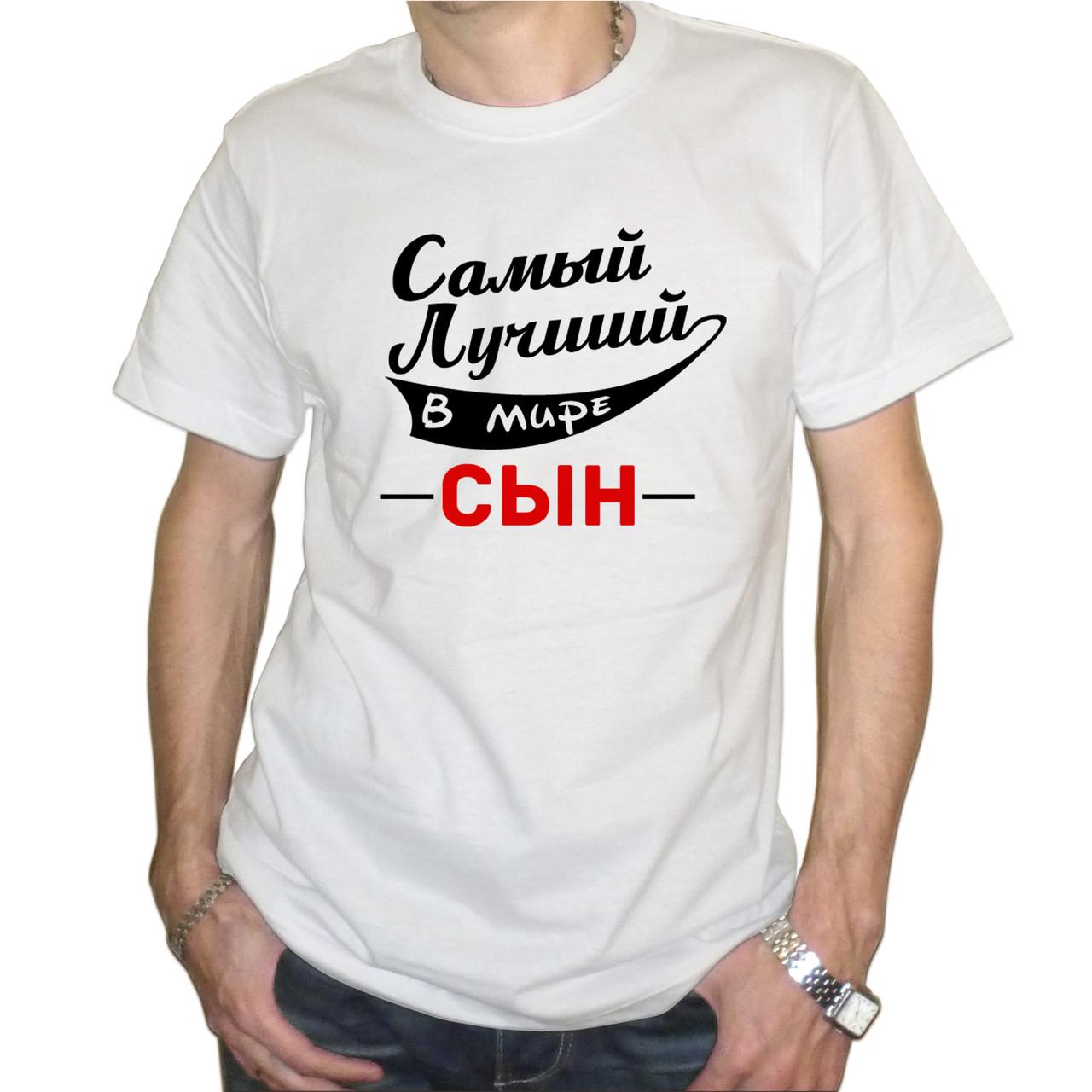 """Чоловіча футболка """"найкращий у світі син"""""""