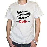 """Мужская футболка """"Самый лучший в мире сын"""""""