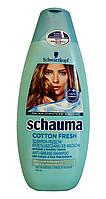 Шампунь Schauma Cotton Fresh для жирных и склонных к жирности волос - 400 мл.