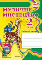 Музичне мистецтво. Робочий зошит. 2 клас (До підруч. Аристова Л. С., Сергієнко В. В.).