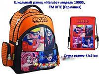 """Рюкзак школьный ортопедический Naruto модель 19005, ТМ """"Kite""""+сумка для обуви."""