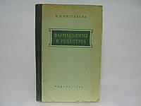 Чистякова Н.П. Фармакология и рецептура.