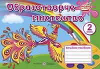 Альбом з образотворчого мистецтва. 2 клас (До підруч. Калініченко О. та ін.).