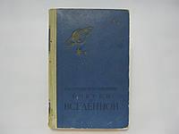 Воронцов-Вельяминов Б.А. Очерки о Вселенной.