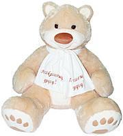 Мягкая игрушка Медведь Мемедик (бежевый) 50 см, Тигрес, лучшему другу (ВЕ-0071-1)