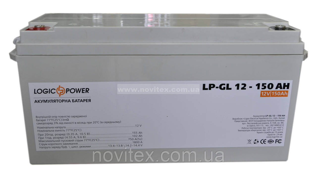 Аккумулятор гелевый Logicpower LP-GL 12V 150AH, фото 1