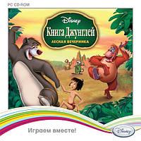 Диск Disney Книга джунглей. Лесная вечеринка PC-CD (jewel) (79225)