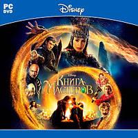 Диск Книга мастеров PC-DVD (digi-pak) (67718)