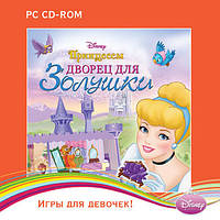 Диск Disney Дворец для Золушки PC-CD (jewel) (89005)