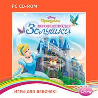 Диск Disney Королевство для Золушки PC-CD (jewel) (89008)