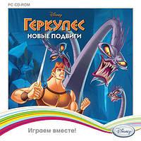 Диск Disney. Играем вместе. Геркулес. Новые подвиги PC-CD (jewel) (79223)