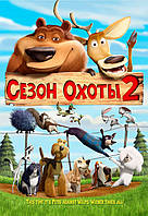 Диск Сезон охоты 2 DVD (с032184)
