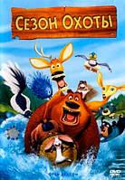 Диск Сезон охоты DVD (с032682)
