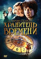 Диск фильм Хранитель времени DVD-video (DVD-box) (109910)