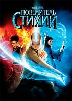 Диск Повелитель Стихий DVD-video (DVD-box) (107920)
