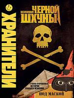 Диск Хранители: История черной шхуны DVD-video (DVD-box) (110181)