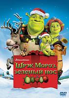 Диск Шрек мороз, зеленый нос DVD-video (DVD-box) (106450)