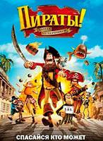 Диск Пираты! Банда неудачников DVD video (с031844)