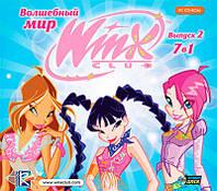 Диск Волшебный мир WINX. Выпуск 2 (106569)