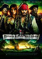 Диск Пираты Карибского моря 4: На странных берегах (с034706)