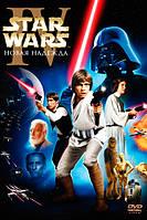 Диск Звездные войны. Эпизод 4 - Новая надежда (с034594)