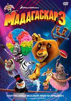 Диск Мадагаскар 3 DVD-video (117588)