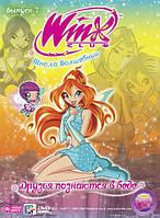 Диск WINX Club Школа волшебниц. Выпуск 7. Друзья познаются в беде DVD-video (dvd-pack (70609)