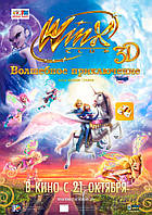 Диск Winx Club Волшебное Приключение DVD - video (dvd-box) (88231)