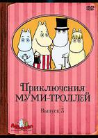 Диск Приключения Муми-троллей. Выпуск 3 (серии 13-19) DVD-video (Digipack) (110052)