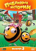 Диск Пчелиные истории. Выпуск 3 DVD-video (DVD-box) (107962)