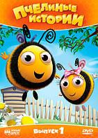 Диск Пчелиные истории. Выпуск 1 DVD-video (DVD-box) (104932)