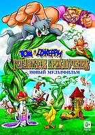 Диск Том и Джерри.Гигантское приключение DVD-video (DVD-box) (с034095)