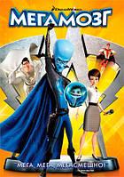 Диск Мегамозг  (DVD-box) (108477)