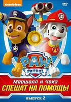 Диск Щенячий патруль. Выпуск 2 DVD video (с034995)