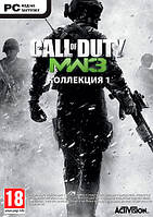 Диск Call of Duty: Modern Warfare 3. Коллекция 1 (DVD-box) (111937)