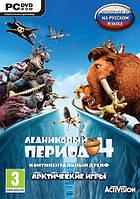 Диск Ледниковый период 4. Континентальный дрейф PC-DVD (jewel) (112393)