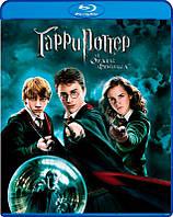 Диск Гарри Поттер и орден Феникса (Blu-ray) (с033891)