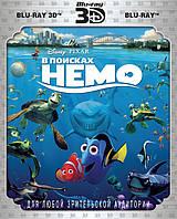 Диск В поисках Немо (Blu-ray 3D) (с034632)