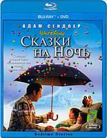 Диск Сказки на ночь BD+DVD (с032697)
