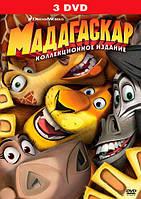 Диск Мадагаскар (Коллекционное издание 3 в 1) 3 DVD video (DVD box) (с033443)