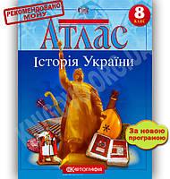 Атлас Історія України 8 клас Нова програма Вид-во: Картографія