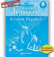 Контурні карти Історія України 8 клас Нова програма Вид-во: Картографія