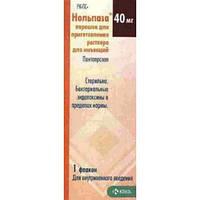 Нольпаза - Противоязвенное средство - 40 мг № 1