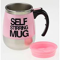 Термокружка с миксером Self stirring mug большая