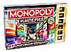 Hasbro Настольная игра  Монополия Империя (обновленная)